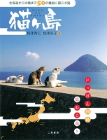 猫ヶ島〈3〉