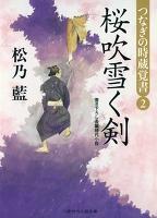 桜吹雪く剣 つなぎの時蔵覚書2