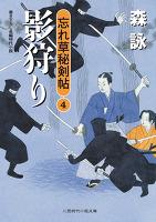 影狩り 忘れ草秘剣帖4