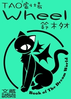 TAO劇場「Wheel」