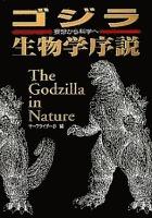 ゴジラ生物学序説 I ~妄想から科学へ