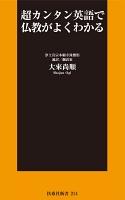 【期間限定価格】超カンタン英語で仏教がよくわかる