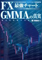 FX最強チャート GMMAの真実