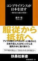 コンプライアンスが日本を潰す 新自由主義との攻防