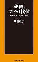 『韓国、ウソの代償 沈みゆく隣人と日本の選択』の電子書籍