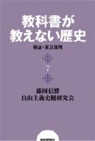 教科書が教えない歴史7 検証・東京裁判