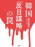 韓国「反日謀略」の罠