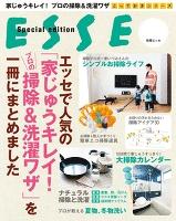 エッセで人気の「家じゅうキレイ!プロの掃除&洗濯ワザ」一冊にまとめました