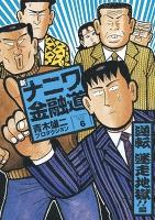 新ナニワ金融道6巻 逆転 迷走地獄!!編