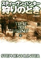 狩りのとき(上)