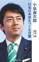 『小泉進次郎 日本の未来をつくる言葉』の電子書籍