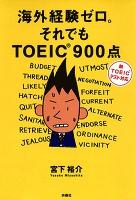 海外経験ゼロそれでもTOEIC900点