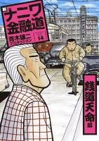 新ナニワ金融道14巻 銭道天命編