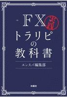 実践 FXトラリピの教科書