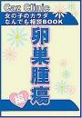 卵巣腫瘍編~女の子のカラダなんでも相談BOOK