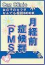 月経前症候群(PMS)編~女の子のカラダなんでも相談BOOK