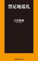 『禁足地巡礼【電子特別版】』の電子書籍