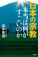 日本の宗教 本当は何がすごいのか