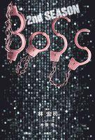 BOSS 2ndSEASON(上)
