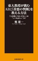 """『東大教授が挑むAIに「善悪の判断」を教える方法 「人を殺してはいけない」は""""いつも正しい""""か?』の電子書籍"""