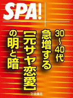 SPA!文庫30~40代 急増する[元サヤ恋愛]の明と暗
