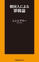『韓国人による罪韓論』の電子書籍