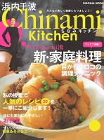 Chinami Kitchen Chinami流 新・家庭料理