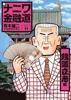 新ナニワ金融道11巻 銭道立志編