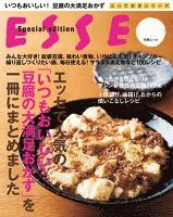 エッセで人気の「いつもおいしい!豆腐の大満足おかず」を一冊にまとめました。