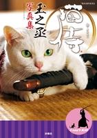 猫侍 玉之丞写真集