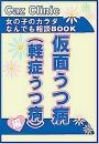 仮面うつ病編~女の子のカラダなんでも相談BOOK