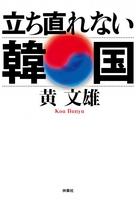 立ち直れない韓国