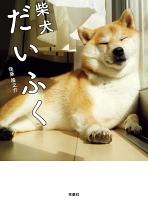 『【期間限定特別価格】柴犬だいふく』の電子書籍