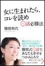 女に生まれたら、コレを読め ~○活必勝法~