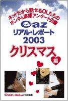Cazリアル・レポート2003 クリスマス編~ネットだから話せるOLたちのホンネ&実態アンケート白書