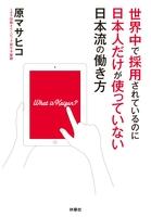 世界中で採用されているのに日本人だけが使っていない日本流の働き方