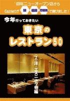 今年行っておきたい東京のレストラン50軒 (2)洋食・エスニック他編