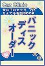 パニックディスオーダー編~女の子のカラダなんでも相談BOOK