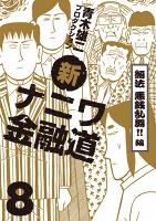 新ナニワ金融道8巻 無法 悪銭乱舞!!編