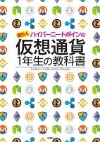 仮想通貨1年生の教科書