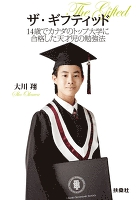 ザ・ギフティッド 14歳でカナダのトップ大学に合格した天才児の勉強法