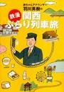 【期間限定特別価格】「鉄漫」関西ぶらり列車旅