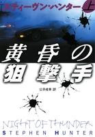 黄昏の狙撃手(上)