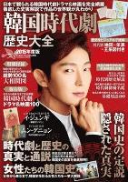 韓国時代劇歴史大全 2015年度版