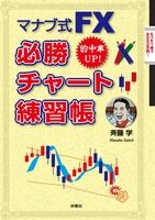 マナブ式FX 必勝チャート練習帳