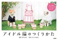 『【期間限定特別価格】アイドル猫のつくりかた』の電子書籍