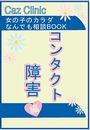 コンタクト障害編~女の子のカラダなんでも相談BOOK