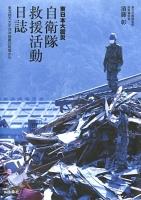 【期間限定価格】自衛隊救援活動日誌---東北地方太平洋沖地震の現場から