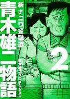 新ナニワ金融道 青木雄二物語 第2巻