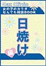 日焼け編~女の子のカラダなんでも相談BOOK